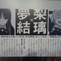 Photos: 週刊リリィ新聞の号外  ユリ様ですね(^^♪