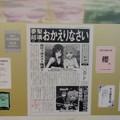 Photos: 週刊リリィ新聞 ユリ様おかえりなさい 新シュッツエンゲル電撃契約