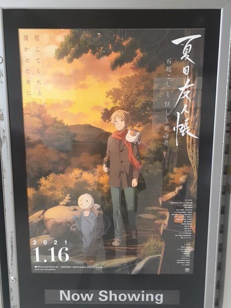 Photos: 劇場版  夏目友人帳 観てきたよo(^o^)o
