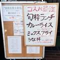 コスパ最強 旬粋ランチ うな丼安い!