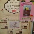 2019.8.10 おかやま白桃パフェDays@大阪