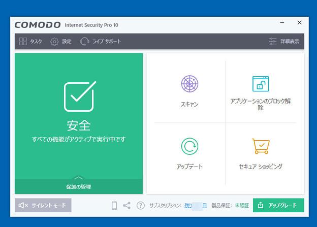 COMODO_Internet_Security_Pro_10_01