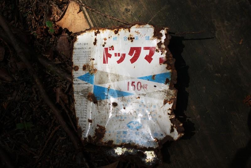 東京の廃村(6)