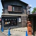 写真: 川越  菓子屋横丁丸ポスト   弐