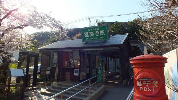 写真: 極楽寺駅丸ポスト