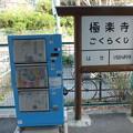 江ノ電 極楽寺駅内 新聞自販機