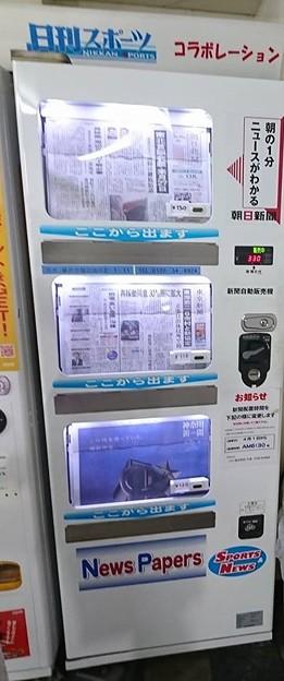 湘南モノレール 江の島駅内 新聞自販機
