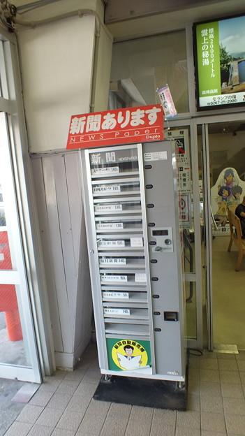 長野県 小諸駅前 新聞自販機
