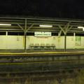 Photos: 浅野駅構内
