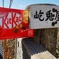 Photos: 屹兎屋山(きっとやさん)