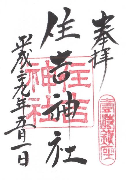 壱岐一宮・住吉神社