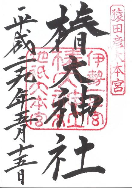 伊勢一宮・椿大神社(2)