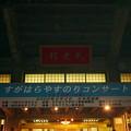 写真: 日本武道館の看板 2000-2-2