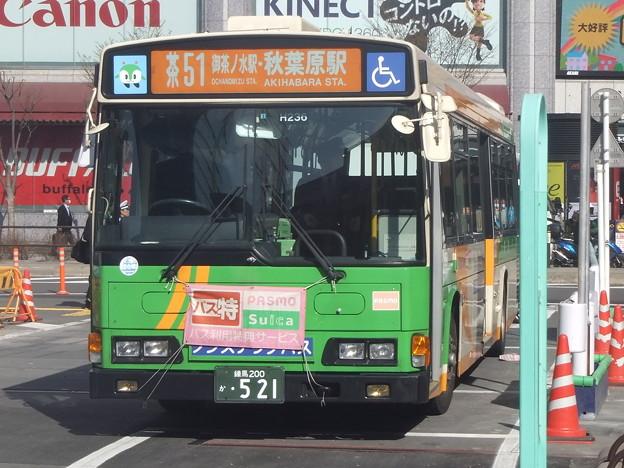 #3539 都営バスP-H236 2011-4-1