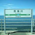 #5447 青海川駅 駅名標 2016-9-4