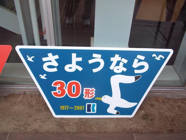 #6900 さようなら30形ヘッドマーク 2020-7-12