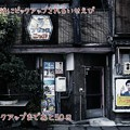 Photos: 昭和ism