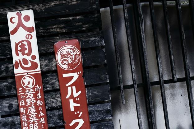 Photos: 呉服屋