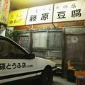 豆腐屋さんのトレノ