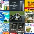 Photos: 走れ!(広告つき)