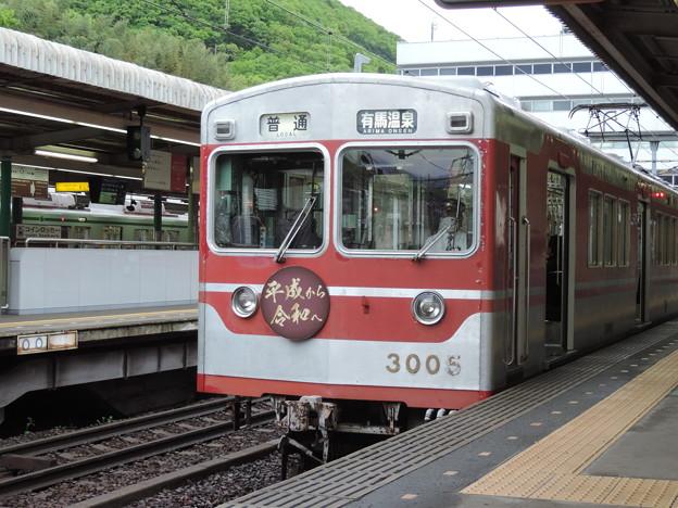 Photos: 「平成から令和へ」号 有馬温泉へ