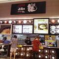 上海の龍(店舗1)