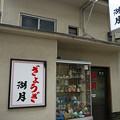 Photos: ぎょうざ湖月@2015 (1)