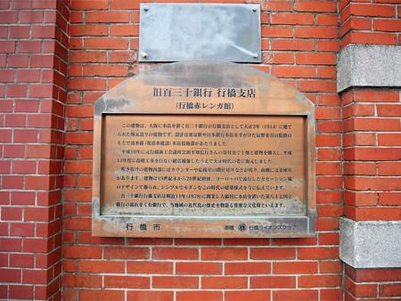 行橋赤レンガ館 (3)