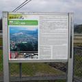 Photos: 日野江城跡@2016 (1)