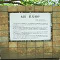 写真: 萩反射炉 (9)