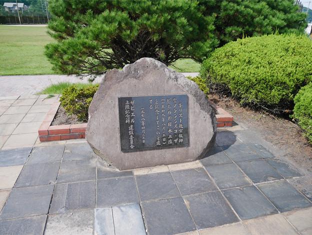 ザビエル上陸記念碑 (5)