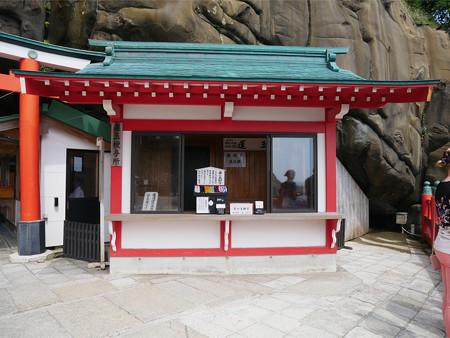 鵜戸神宮 (38)