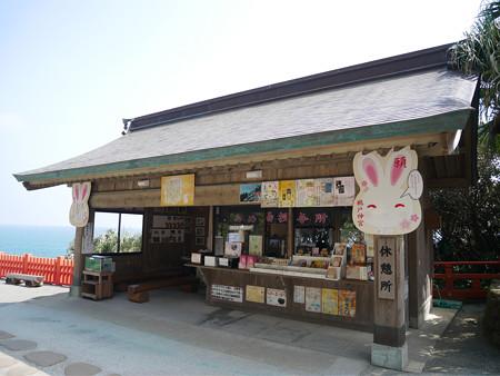 鵜戸神宮 (11)