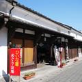 Photos: 杵築城下町:商人の町 (2) 綾部味噌