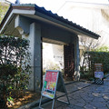 Photos: きつき城下町資料館 (3)