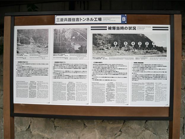 三菱兵器住吉トンネル工場 (7)