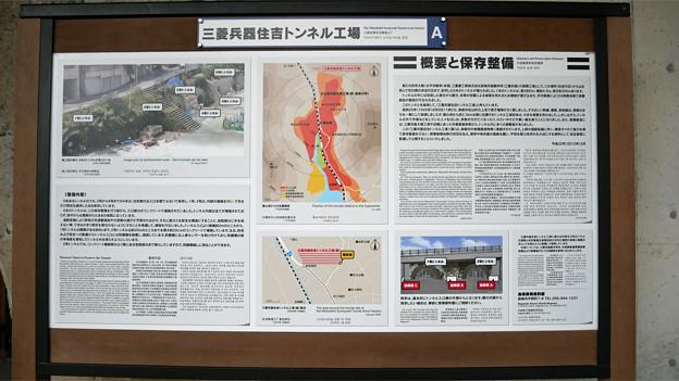 三菱兵器住吉トンネル工場 (5)