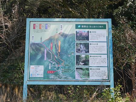 福知山登山道案内図