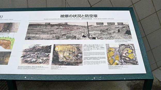 平和公園・松山町防空壕群跡 (2)