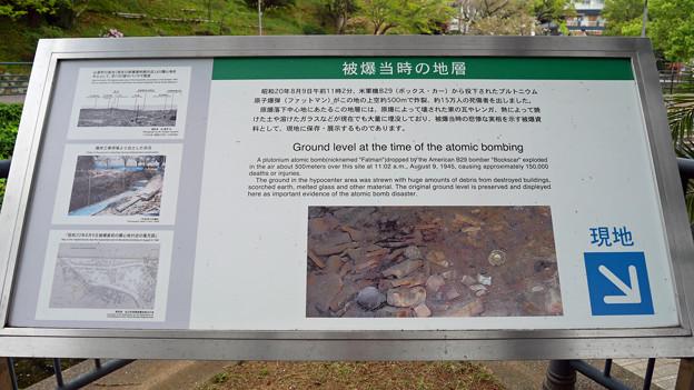 平和公園・被爆当時の地層