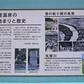 船小屋鉱泉場 (4)