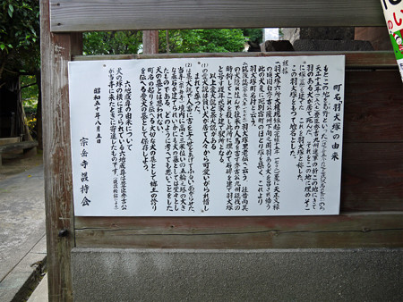 宗岳寺 (2)