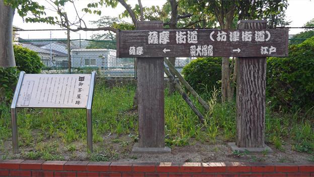 羽犬塚小学校北側の坊津街道 (1)