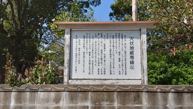 糸島市・火伏地蔵尊 (3)