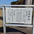 志登神社 (3)