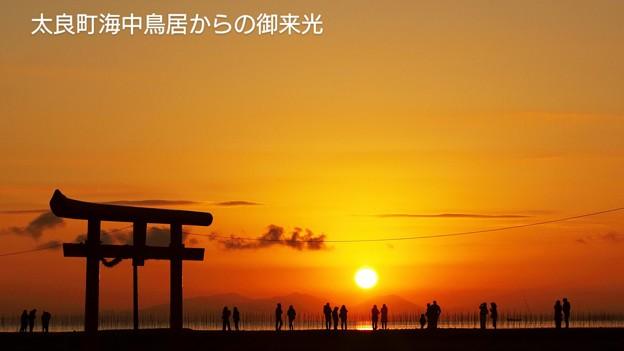 Photos: 太良町 海中鳥居にて