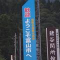 Photos: 富山市