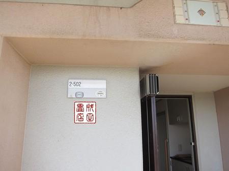とねり2-502号室01