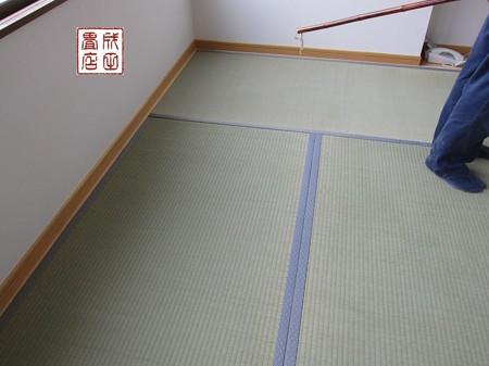 新畳の敷きこみ03