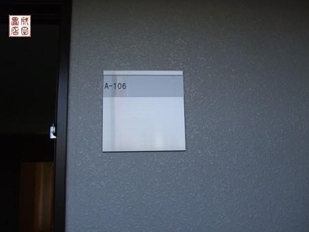 久喜青葉A−106-01